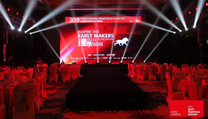 2018 emlyon Beijing Annual Gala Successfully Held